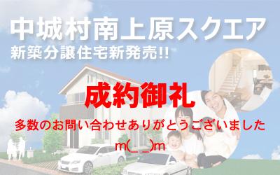 沖縄市南上原スクエア 成約御礼 多数のお問い合わせありがとうございました - 株式会社 ハレイワ不動産