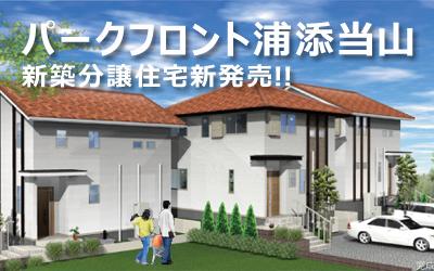 パークフロント浦添当山 - 株式会社 ハレイワ不動産