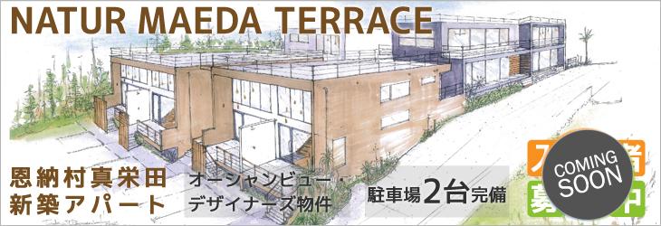 NATER MAEDA TERRACE 恩納村真栄田 新築アパート オーシャンビュー・デザイナーズ物件 駐車場2台完備 coming soon